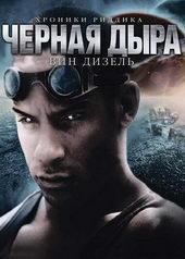 Афиша к фильму Черная дыра (2000)