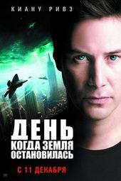 Постер к фильму День, когда Земля остановилась (2008)