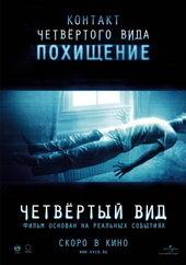 Постер к фильму Четвертый вид (2010)