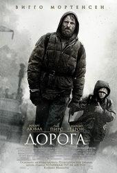 Плакат к фильму Дорога (2010)