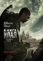 Плакат к фильму Книга Илая (2010)