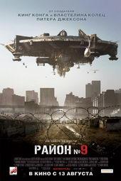 Плакат к фильму Район №9 (2009)