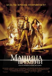 Постер к фильму Машина времени (2002)