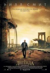 Постер к фильму Я – легенда (2008)
