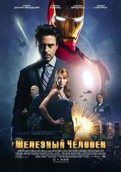 Плакат к фильму Железный человек (2008)