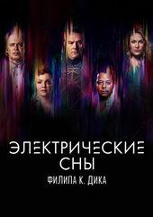 Постер к сериалу Электрические сны Филипа К. Дика (2017)