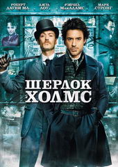 Постер к фильму Шерлок Холмс (2009)