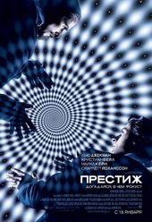 Постер к фильму Престиж (2007)