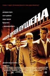 Постер к фильму 11 друзей Оушена (2002)