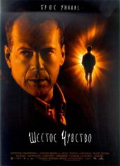 Плакат к фильму Шестое чувство (2000)