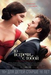 Постер к фильму До встречи с тобой (2016)