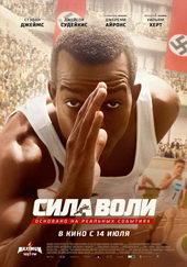 Постер к фильму Сила воли (2016)