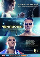 Плакат к фильму Чемпионы: Быстрее. Выше. Сильнее (2016)