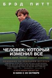 Плакат к фильму Человек, который изменил все(2011)