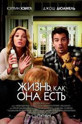Постер к фильму Жизнь, как она есть (2010)