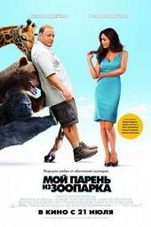 Афиша к фильму Мой парень из зоопарка (2011)