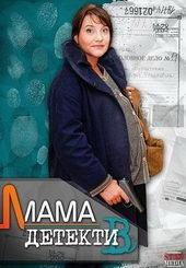 Постер к фильму Мама-детектив (2012)