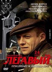 Плакат к фильму Легавый (2012)