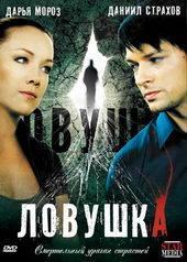 Плакат к фильму Ловушка (2009)