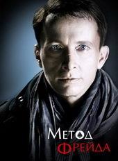Плакат к сериалу Метод Фрейда (2012)