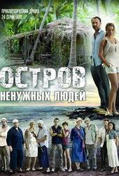 Афиша к фильму Остров ненужных людей (2011)