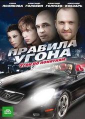 Афиша к фильму Правила угона (2009)