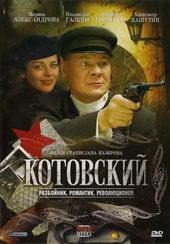 Постер к фильму Котовский (2009)