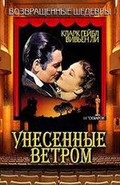 Афиша к фильму Унесенные ветром (1939)