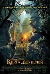Постер к фильму Книга джунглей (2016)