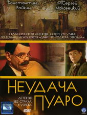 Афиша к фильму Неудача Пуаро (2002)