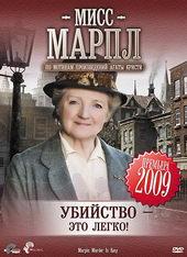 Мисс Марпл: Убийство – это легко! (2008)