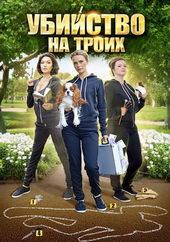 Убийство на троих (2015)