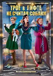 Постер к фильму Трое в лифте, не считая собаки (2017)