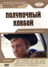 Полуночный ковбой (1969)