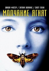 Постер к фильму Молчание ягнят (1990)