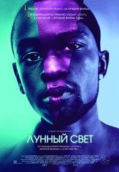 Постер к фильму Лунный свет (2017)