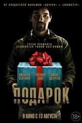 Постер к фильму Подарок (2015)