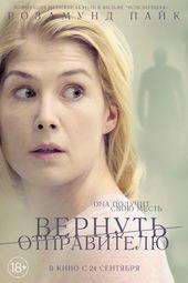 Постер к фильму Вернуть отправителю (2015)