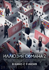 Плакат к фильму Иллюзия обмана 2 (2016)
