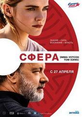 Плакат к фильму Сфера (2017)