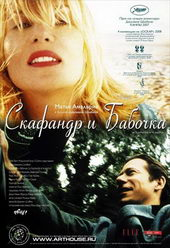 Постер к фильму Скафандр и бабочка (2007)
