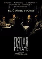 Постер к фильму Пятая печать (1976)