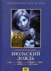 Плакат к фильму Июльский дождь (1966)