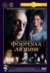 Постер к фильму Формула любви (1984)