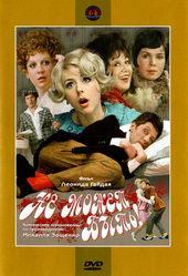 Постер к фильму Не может быть! (1975)