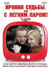 Плакат к фильму Ирония судьбы, или с легким паром! (1975)