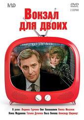 Афиша к фильму Вокзал для двоих (1983)