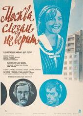 советские фильмы мелодрамы