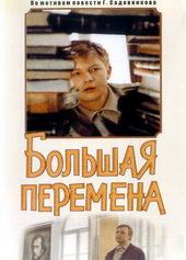 советские фильмы о любви