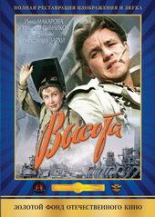 советские фильмы про любовь